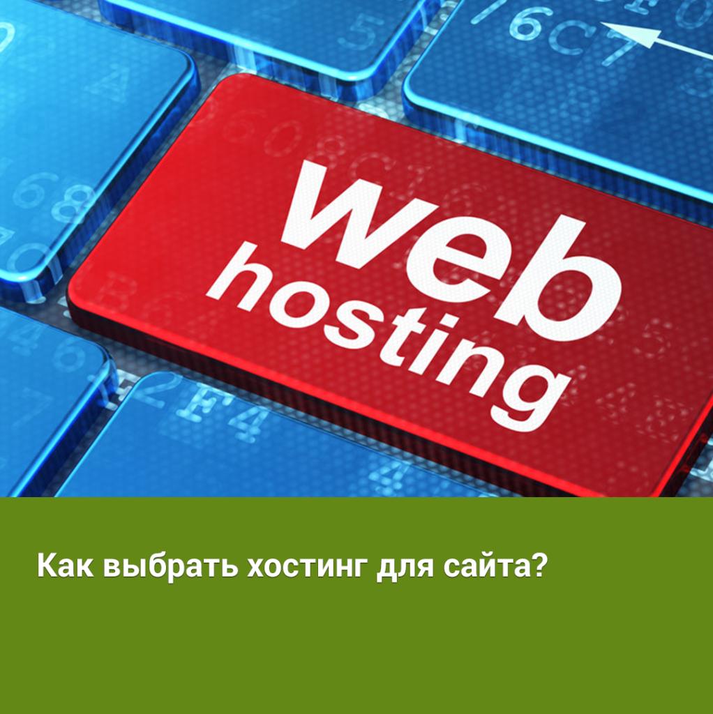 Как выбрать хостинг для веб сайта yandex почтовый хостинг