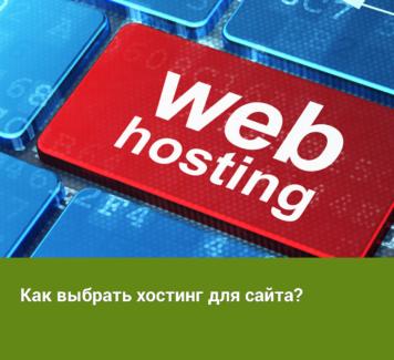 Как выбрать хостинг для сайта?