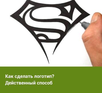 Как сделать логотип? Действенный способ