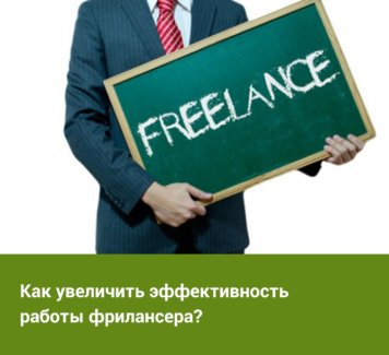 Как увеличить эффективность работы фрилансера?