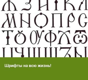 Шрифты на всю жизнь