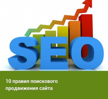 10 правил поискового продвижения сайта