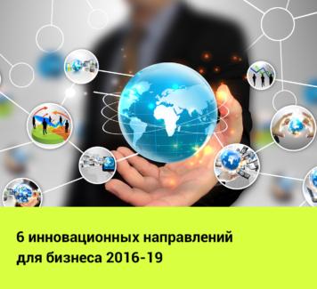 6 инновационных направлений для бизнеса 2016-19