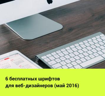 6 бесплатных шрифтов для веб-дизайна (май 2016)