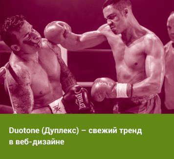 Duotone (Дуплекс) – свежий тренд в веб-дизайне.