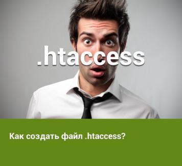 Как создать файл .htaccess?