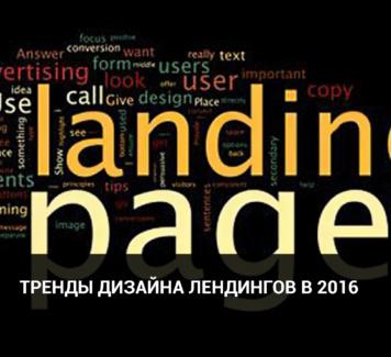 Тренды дизайна лендингов в 2016