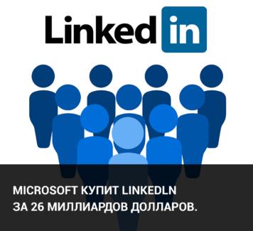 Microsoft собирается купить Linkedln за 26 миллиардов долларов.