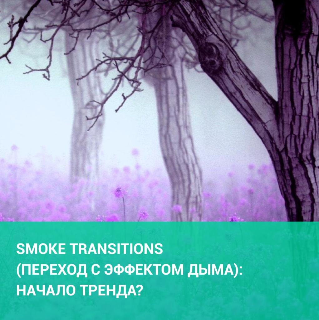 Smoke Transitions (переход с эффектом дыма): начало тренда?