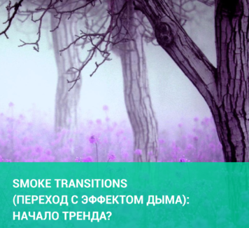 Smoke Transitions (переход с эффектом дыма): начало тренда?