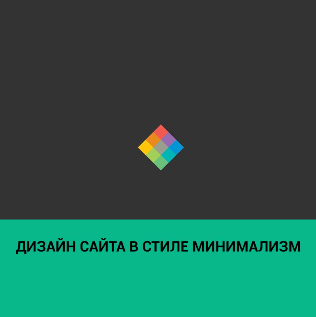 дизайн сайта в стиле минимализм