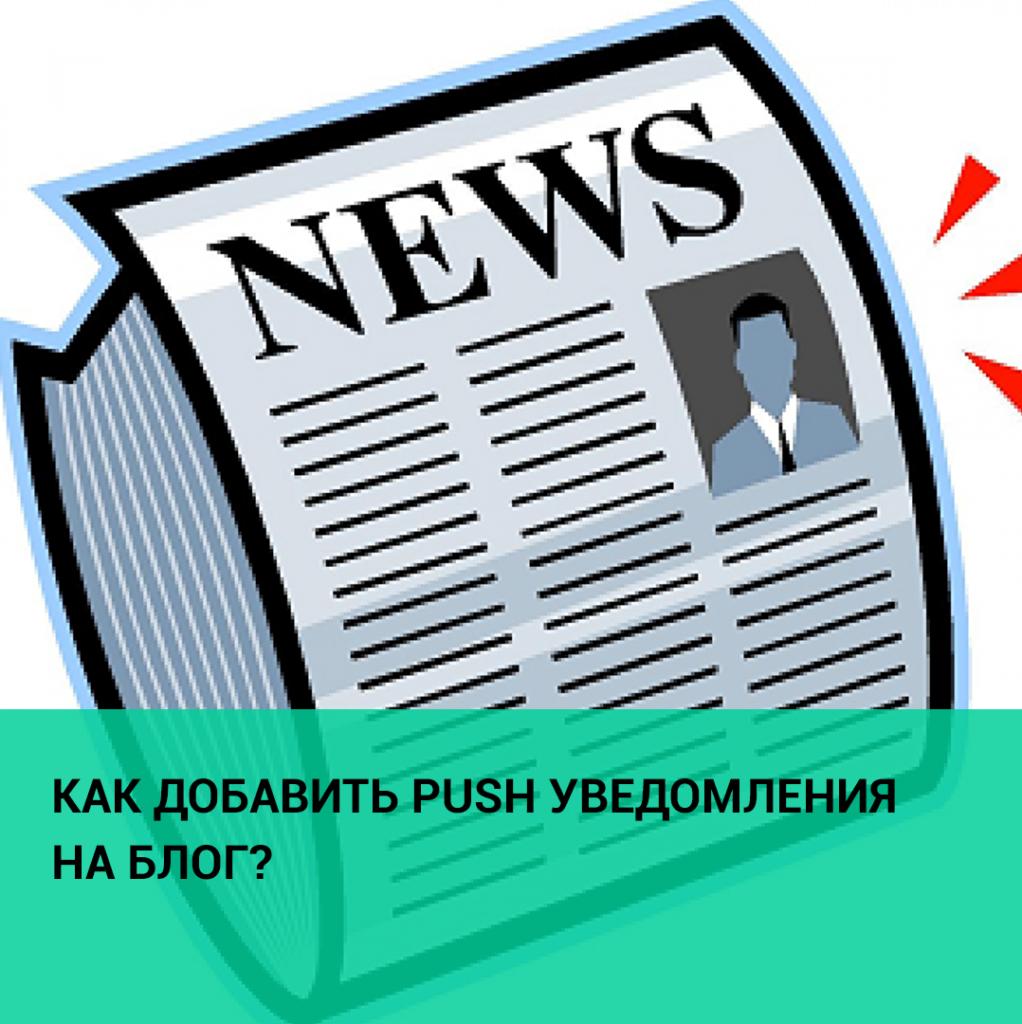 Как добавить PUSH уведомления на блог