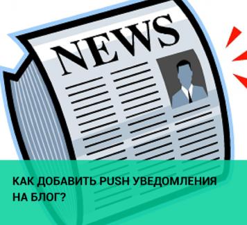 Как добавить PUSH уведомления на блог?