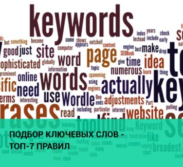 Подбор ключевых слов — ТОП-7 правил