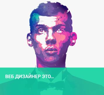 Веб дизайнер это…