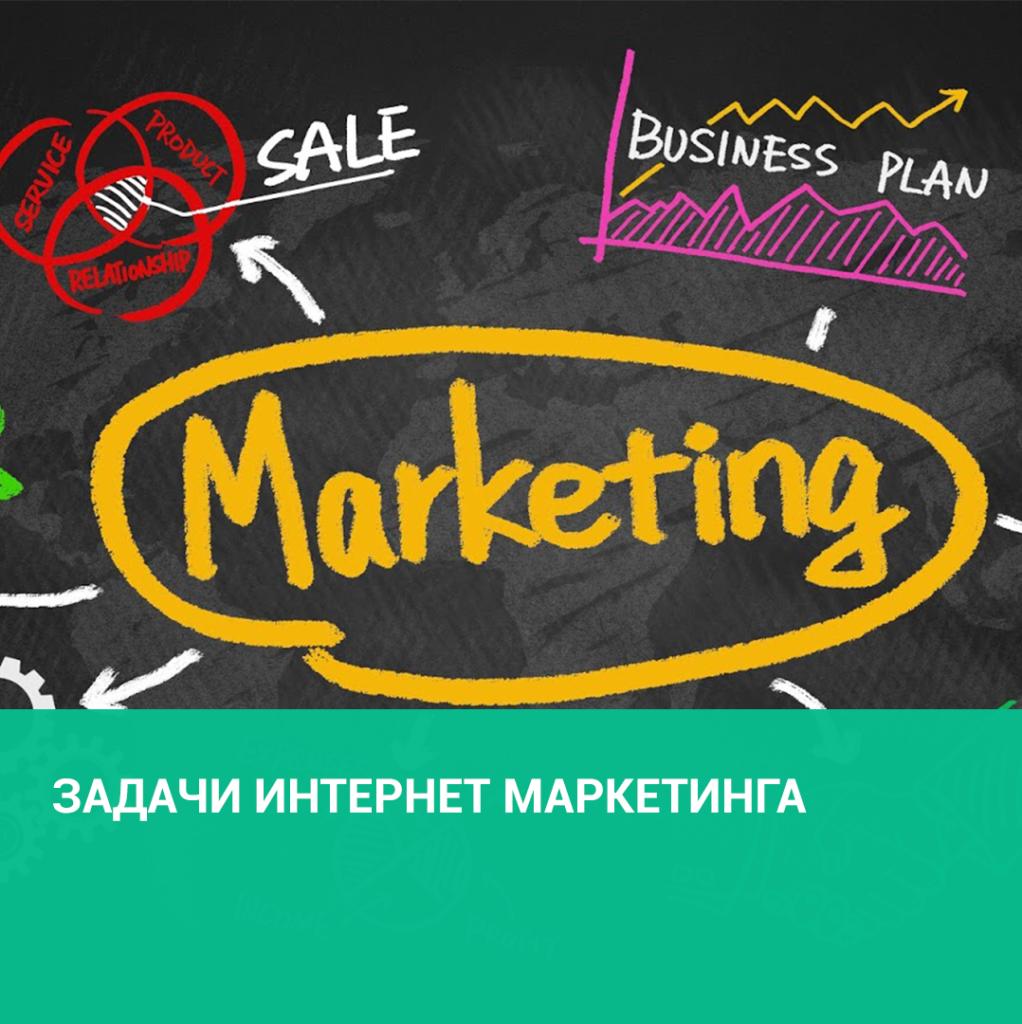 Задачи интернет маркетинга