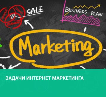 Задачи интернет-маркетинга