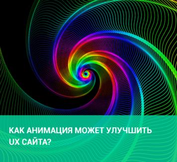Как анимация может улучшить UX сайта?