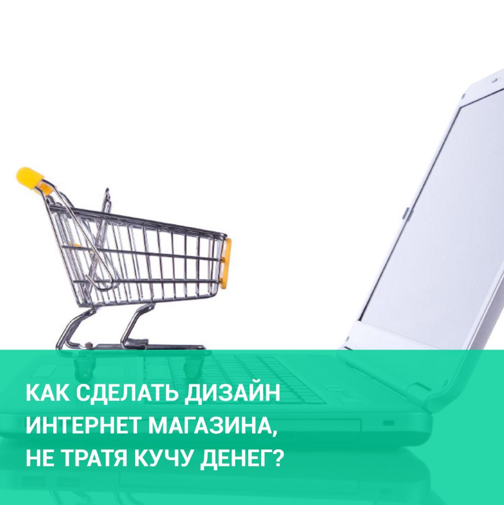 Как сделать дизайн интернет магазина, не тратя кучу денег