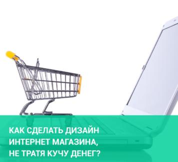 Как сделать дизайн интернет магазина, не тратя кучу денег?