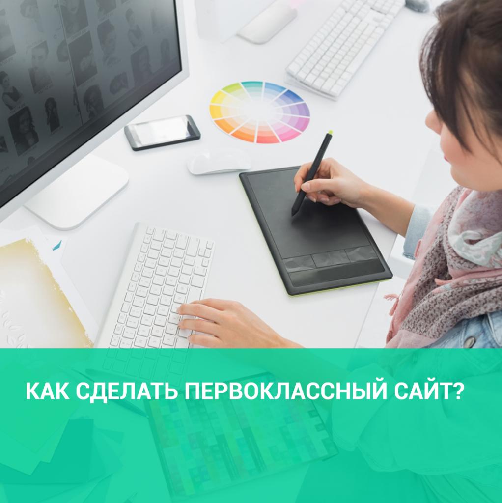 Как сделать первоклассный сайт?