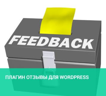 Плагин отзывы для WordPress