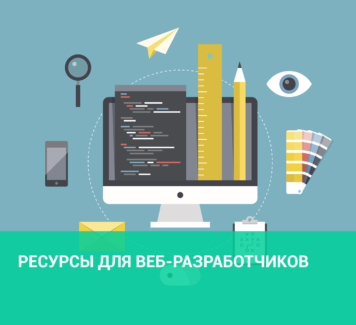 Ресурсы для веб-разработчиков