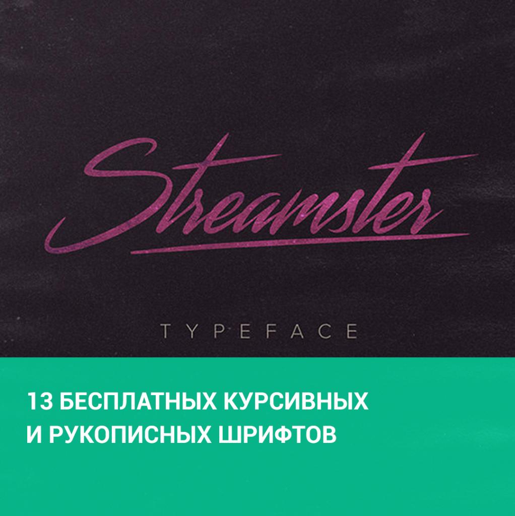 13 бесплатных курсивных и рукописных шрифтов