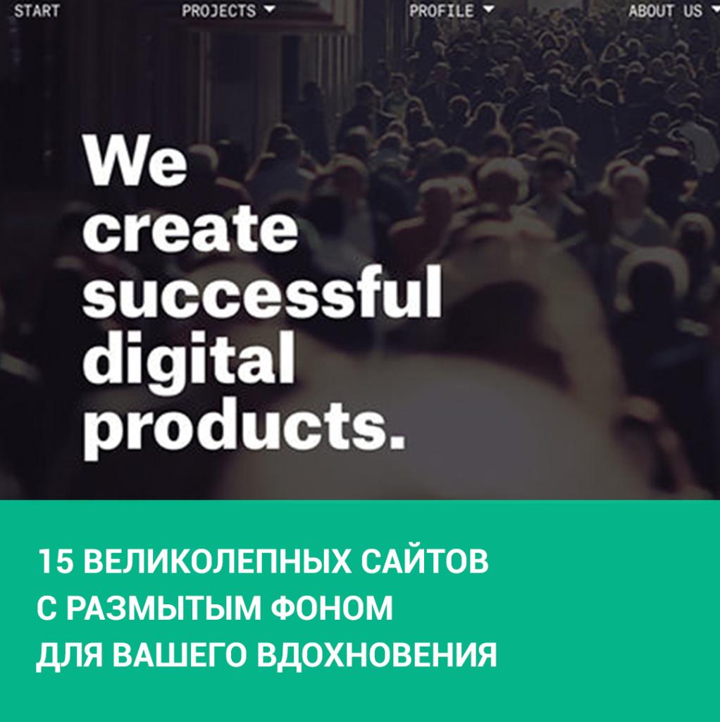 Размытый фон в веб-дизайне