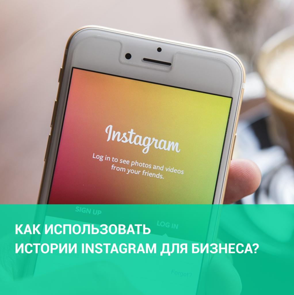 Как использовать истории Instagram для бизнеса?