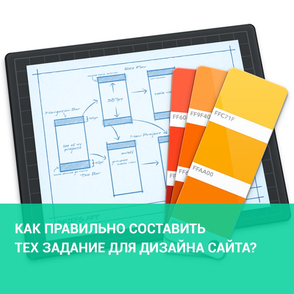 Как правильно составить тех задание для дизайна сайта?