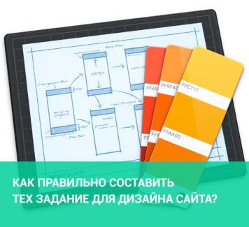 Как правильно составить техническое задание для дизайна сайта?