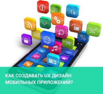 Как создавать UX дизайн мобильных приложений?