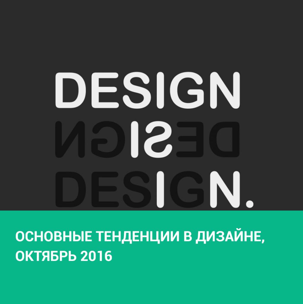 Основные тенденции в дизайне, октябрь 2016
