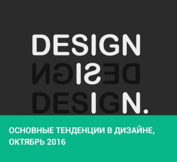 Основные тенденции в веб-дизайне, октябрь 2016