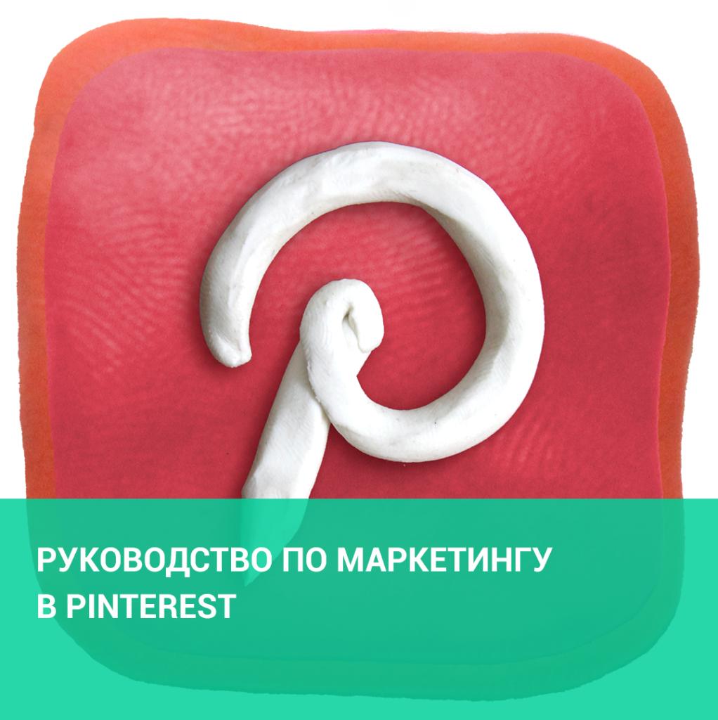 Руководство по маркетингу в Pinterest