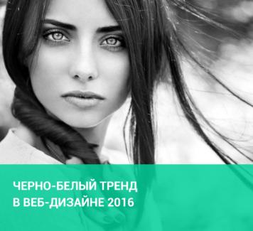 Черно-белый тренд в веб-дизайне 2016