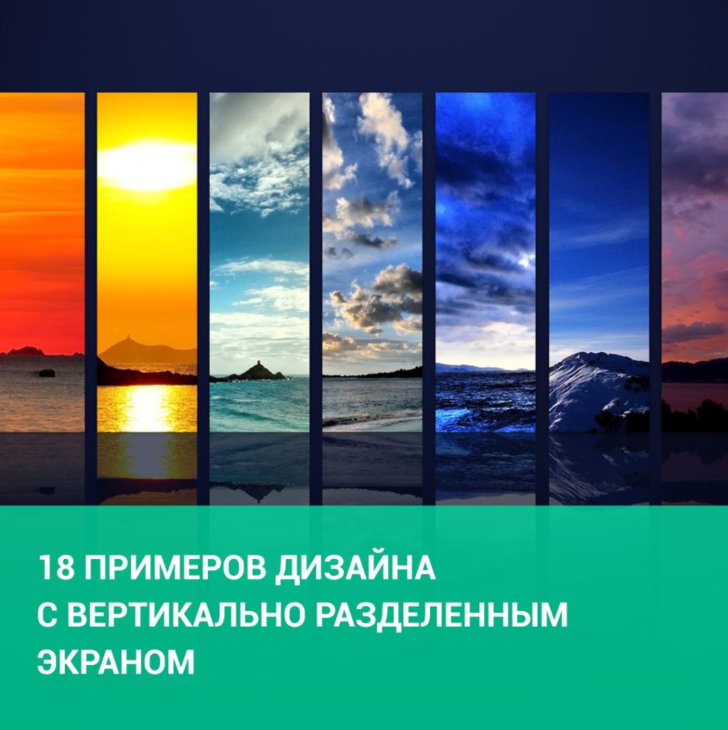 18 примеров дизайна с вертикально разделенным экраном