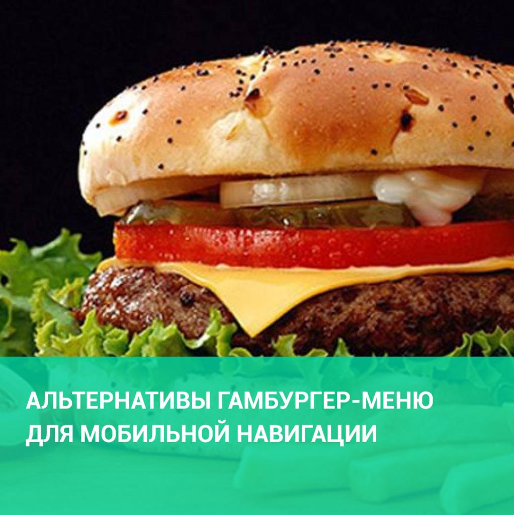 Альтернативы гамбургер-меню для мобильной навигации