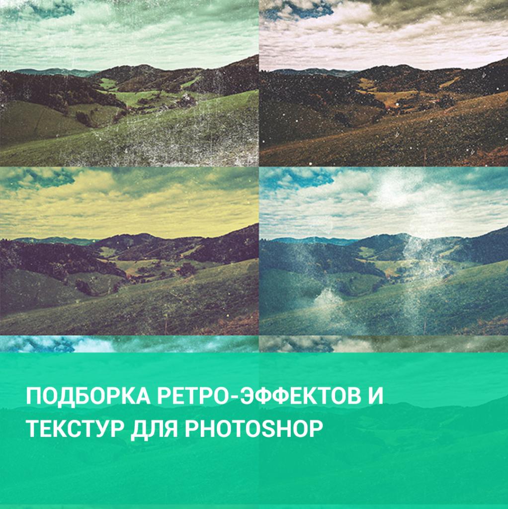 Подборка ретро-эффектов и текстур для Photoshop
