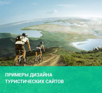 Примеры дизайна туристических сайтов