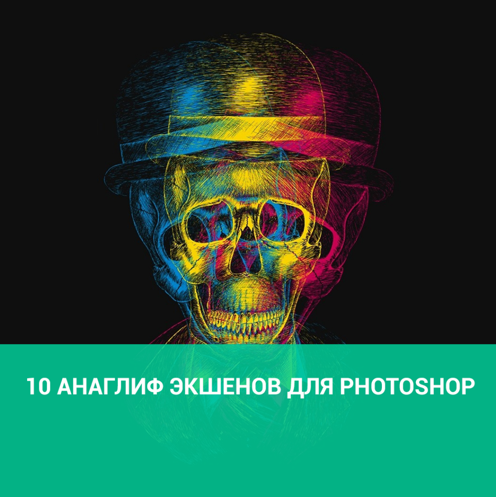 10 анаглиф экшенов для Photoshop