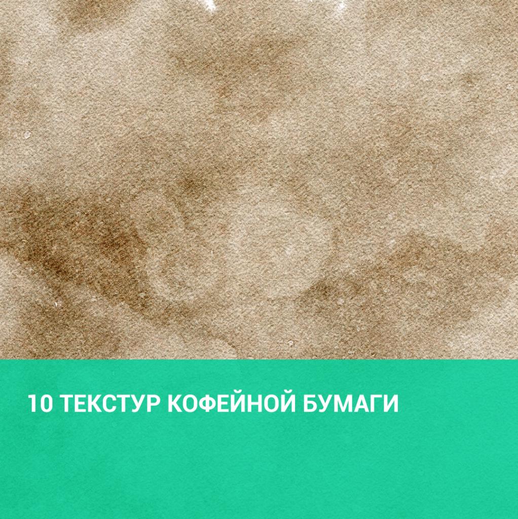 10 текстур кофейной бумаги
