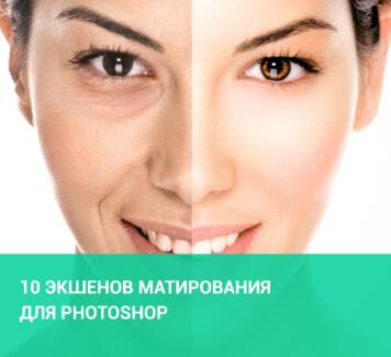 10 экшенов матирования для Photoshop