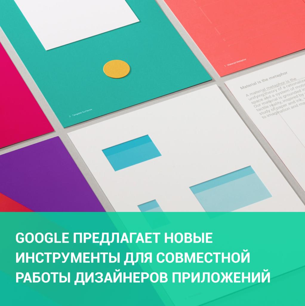 Google предлагает новые инструменты для совместной работы дизайнеров приложений