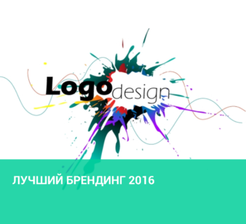 Лучший брендинг 2016