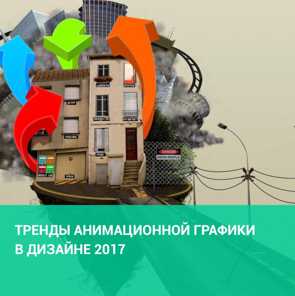 Тренды анимационной графики в дизайне 2017