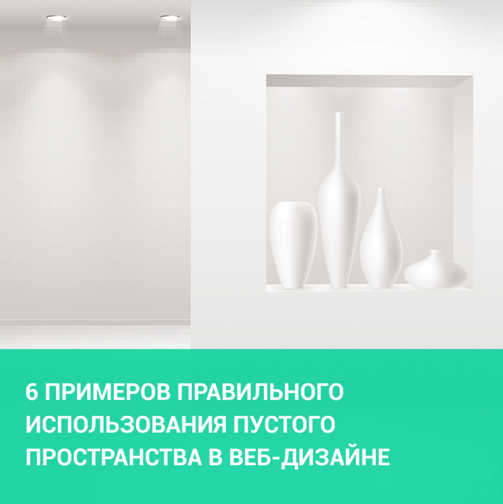 6 примеров правильного использования пустого пространства в веб-дизайне