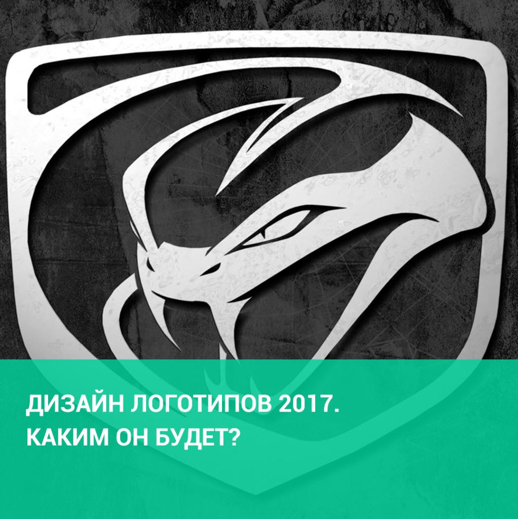 Дизайн логотипов 2017. Каким он будет?