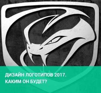 Дизайн логотипов: каким он будет в будущем?